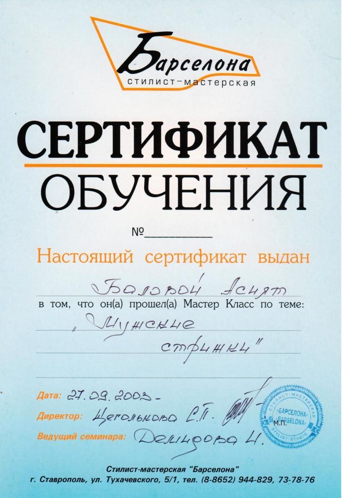 Мастер Ася Малкарова Ставрополь Стилист мастерская Барселона Мужские стрижки