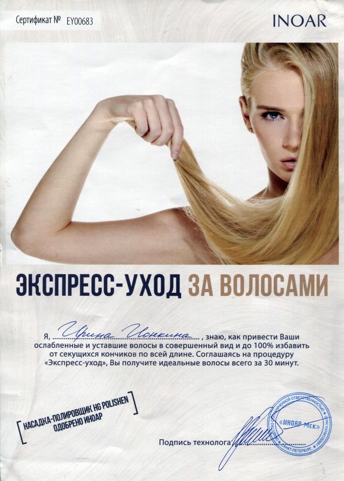 Сертификат уход за волосами