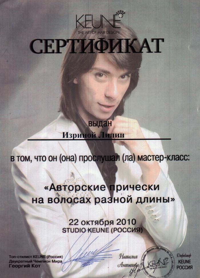 Георгия кота мастер классы