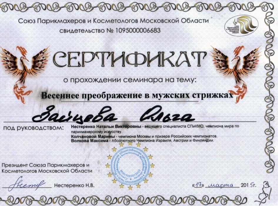 Москва союз парикмахеров и