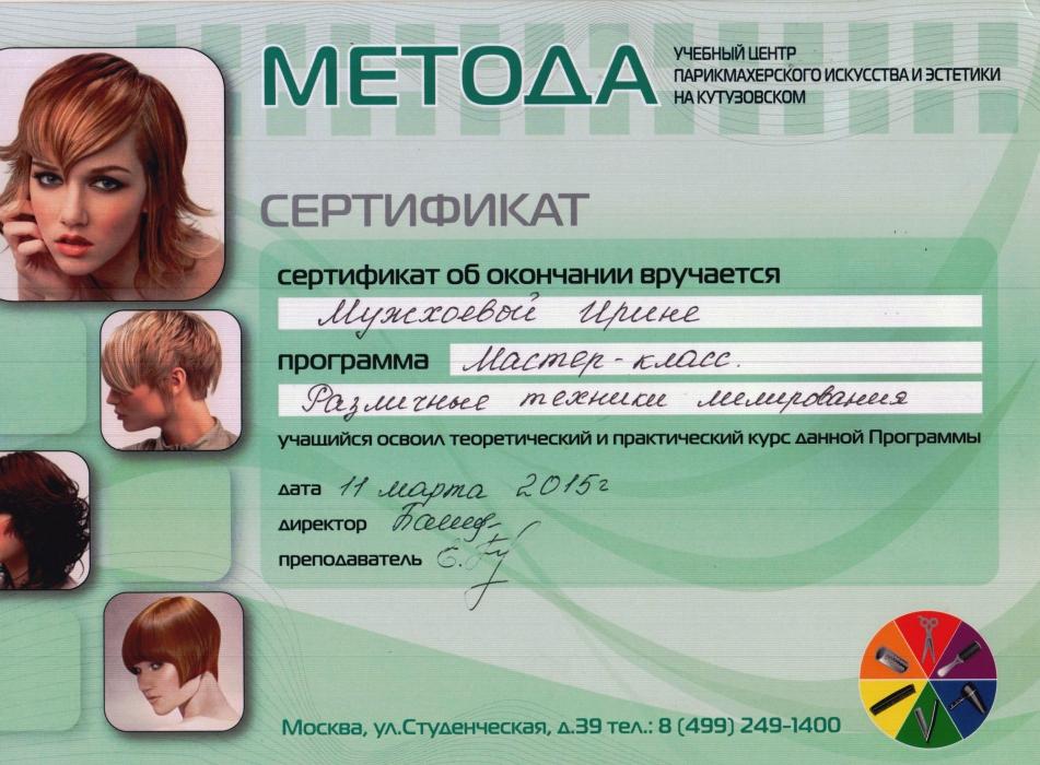 Мастер классы для парикмахеров в москве 2015