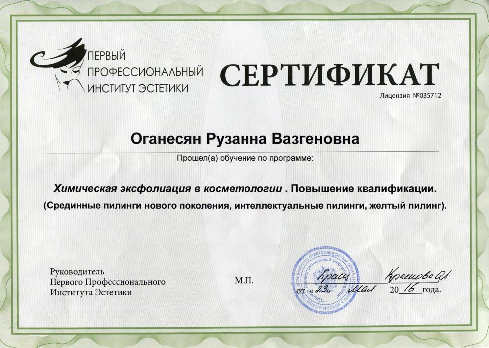 разминки, когда московский профессиональный колледж эстетики и косметологии очень эластичное