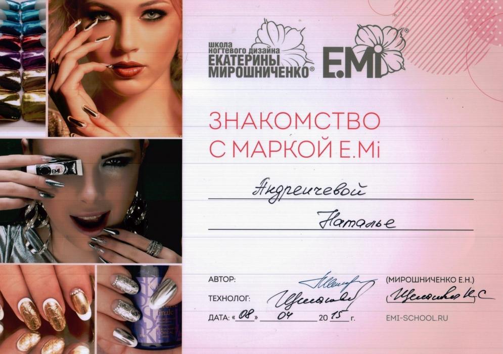 Школа ногтевого дизайна екатерина мирошниченко