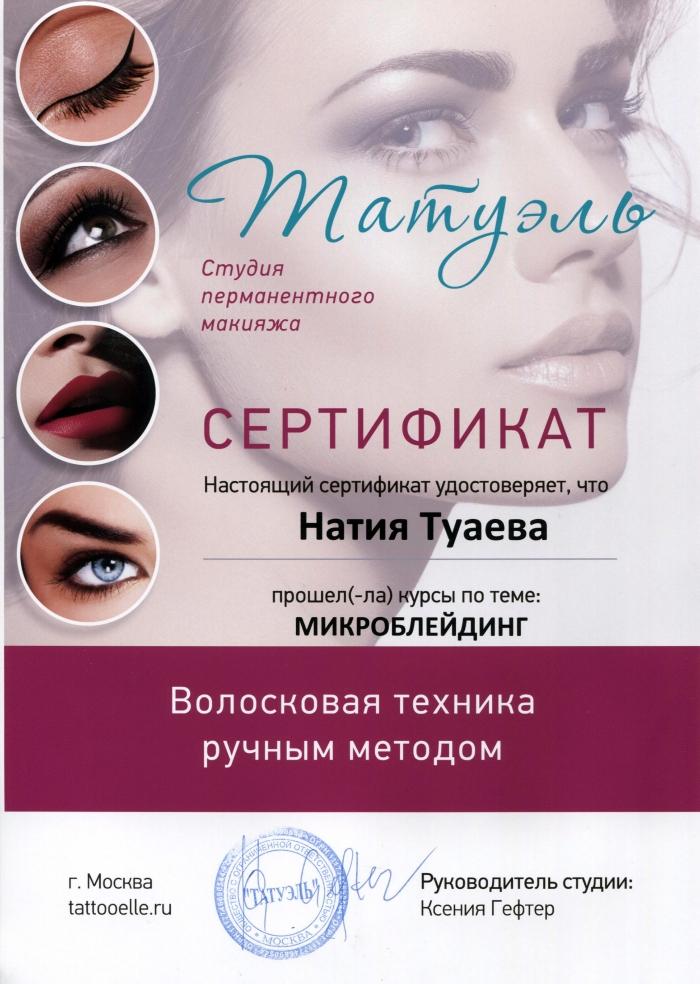 Курсы перманентного макияжа в москве отзывы