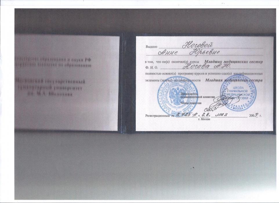 Мастер Анна Носова Москва Школа начальной медицинской подготовки Младшая медицинская сестра