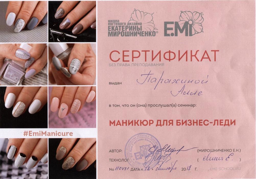 Курсы маникюра в туле с сертификатом