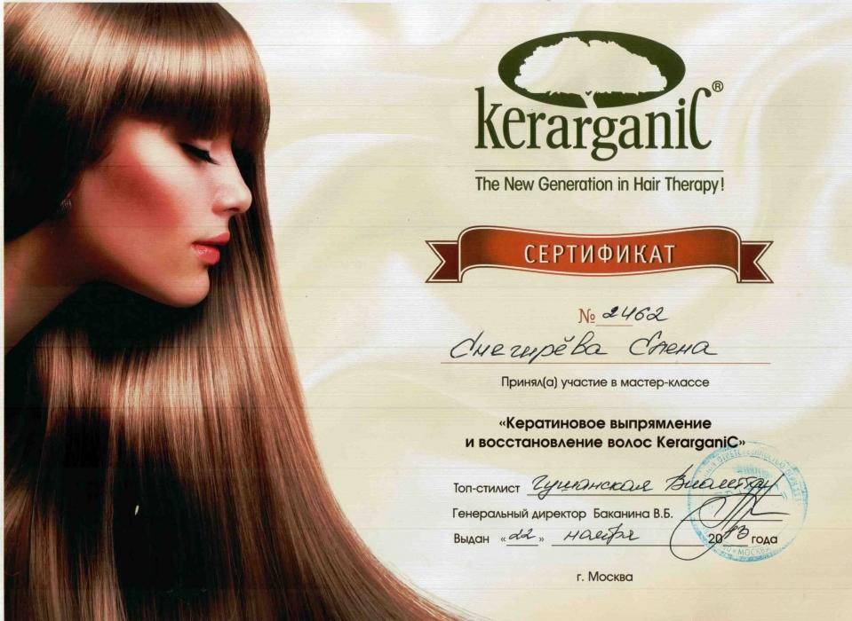 Курсы кератиновое выпрямление волос пермь