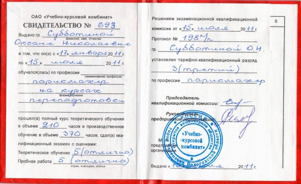 Обучение маникюру курсы советский хмао