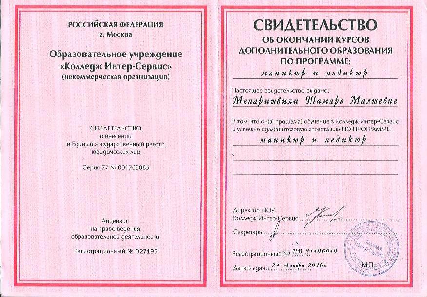 Документ об окончании курсов маникюра